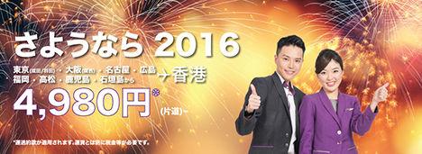 香港エクスプレスは、1月2日まで香港片道4,980円~の「さようなら2016」を開催!