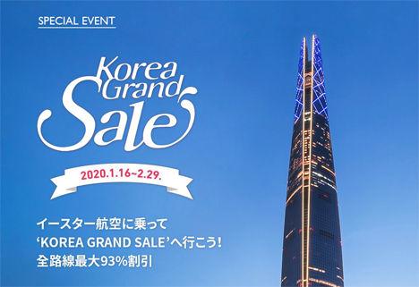 イースター航空は、「KOREA GRAND SALE」を開催、日本~韓国線が片道2,000円~!