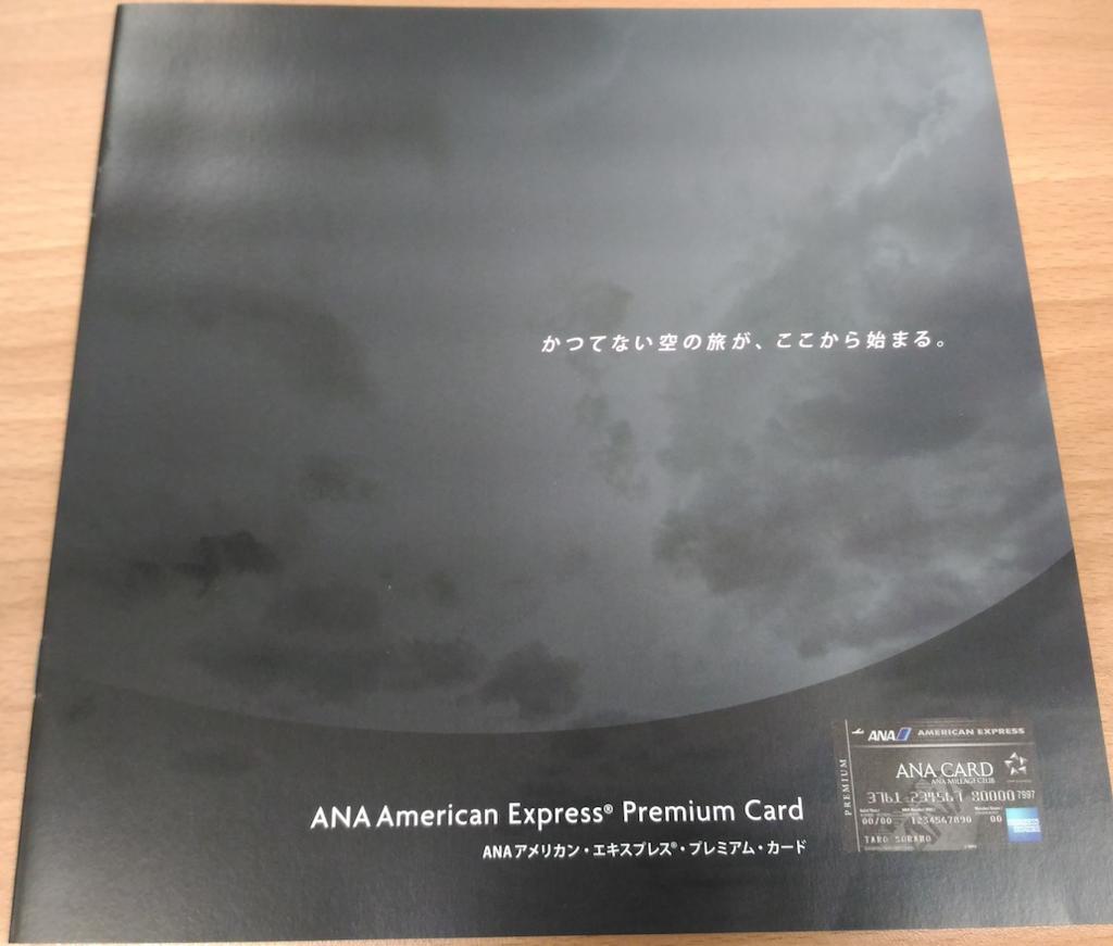 「ANA アメリカン・エキスプレス・プレミアム・カード」のインビテーションが届きました