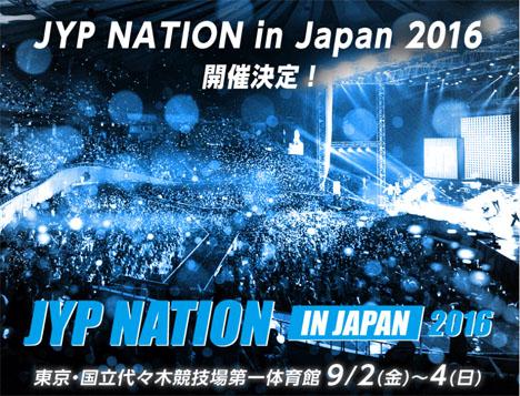 アシアナ航空は、ペア3組(6名)が『JYP NATION IN JAPAN 2016』に招されるキャンペーンを開催!