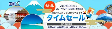 ANAは、旅割X 新春タイムセールを開催!羽田⇔大阪が6,700円、羽田⇔ 沖縄が9,700円と超お得!