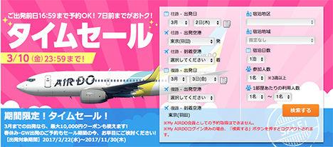 AIRDOは期間限定!タイムセール!で、最大1万円割引のクーポンを配布中!