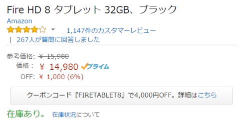 AmazonでFire HD 8タブレットが1,000円値下げ!さらにプライム会員限定キャンペーン4,000円OFFで7,980円!