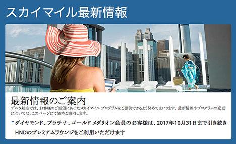 デルタ航空は、スカイマイル上級会員への羽田ラウンジ無料サービスを10月末まで延長、他社便利用でもOK!