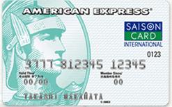 セゾンパール・アメリカン・エキスプレス・カードの入会キャンペーン!年会費無料で10,000円相当の特典獲得可能!<モッピー>