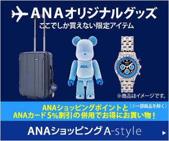ANAショッピング A-styleは、1マイルからの交換サービス開始1周年を記念して、プレゼント第3弾キャンペーンを開催!