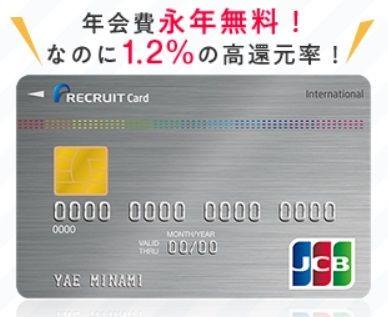 リクルートカード申し込みで13,000ポイントを獲得せよ!