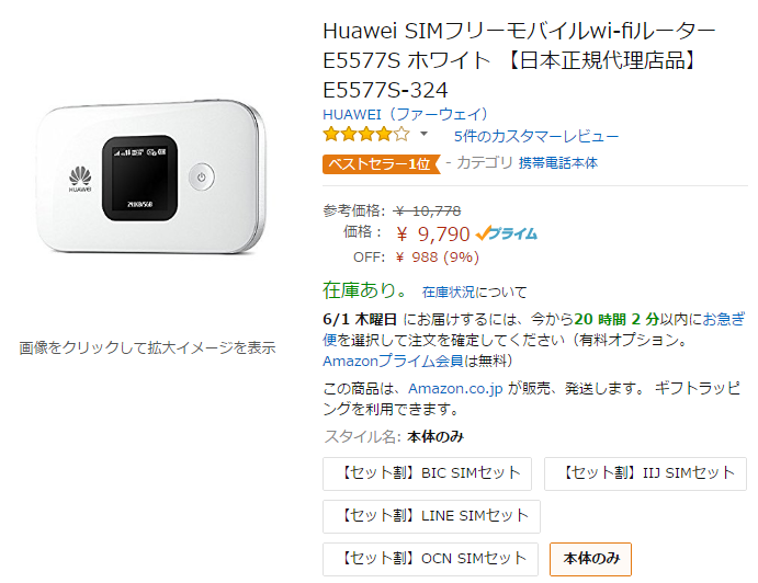 AmazonでHUAWEIのSIMフリーWi-FiルーターE5577Sが各種SIMセットで7,980円!モバイルバッテリーとしても使える!