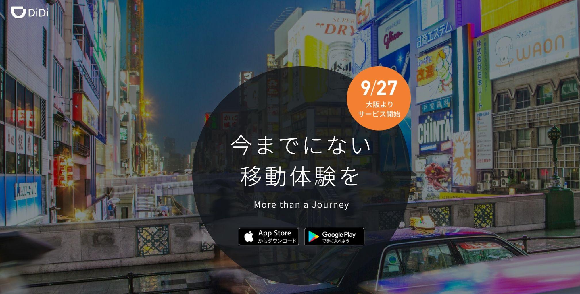大阪、東京で使えるタクシー配車アプリ「DiDi」!クーポンで無料で今なら乗れる!!