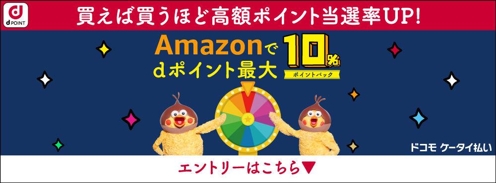 Amazonのドコモケータイ払いでdポイント最大10%ポイントバック(抽選)!Amazonギフト券が対象なので狙い目!ANAやJALの株主優待を無料でGET