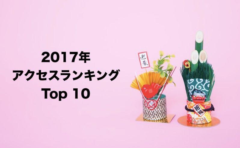【2017年】アクセスランキングTop10!今年最も参照された記事は?