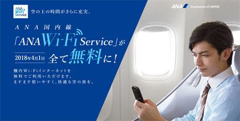 ANAは、国内線のインターネット接続サービス「ANA Wi-Fiサービス」を無料にすると発表!