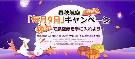 Spring Japan(春秋航空日本)は、国際線が片道1,480円~の「毎月9日」キャンペーンを開催!