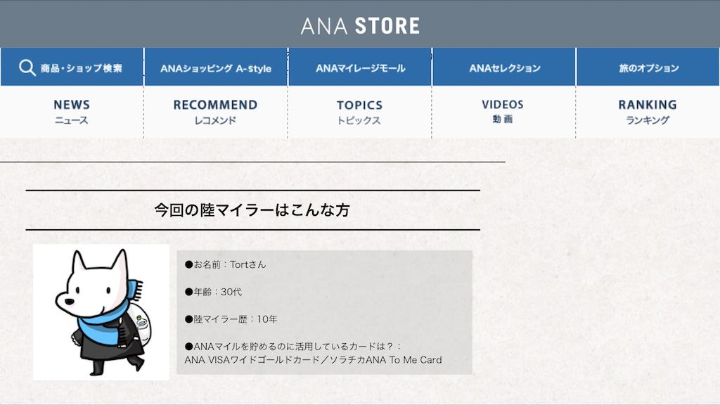 【ANA公認陸マイラー⁉︎】公式サイトでインタビューを受けました!
