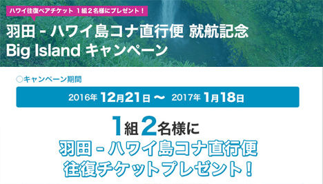 ハワイアン航空は、羽田~コナ線就航記念で往復航空券が当たる「Big Islandキャンペーン」を開催!