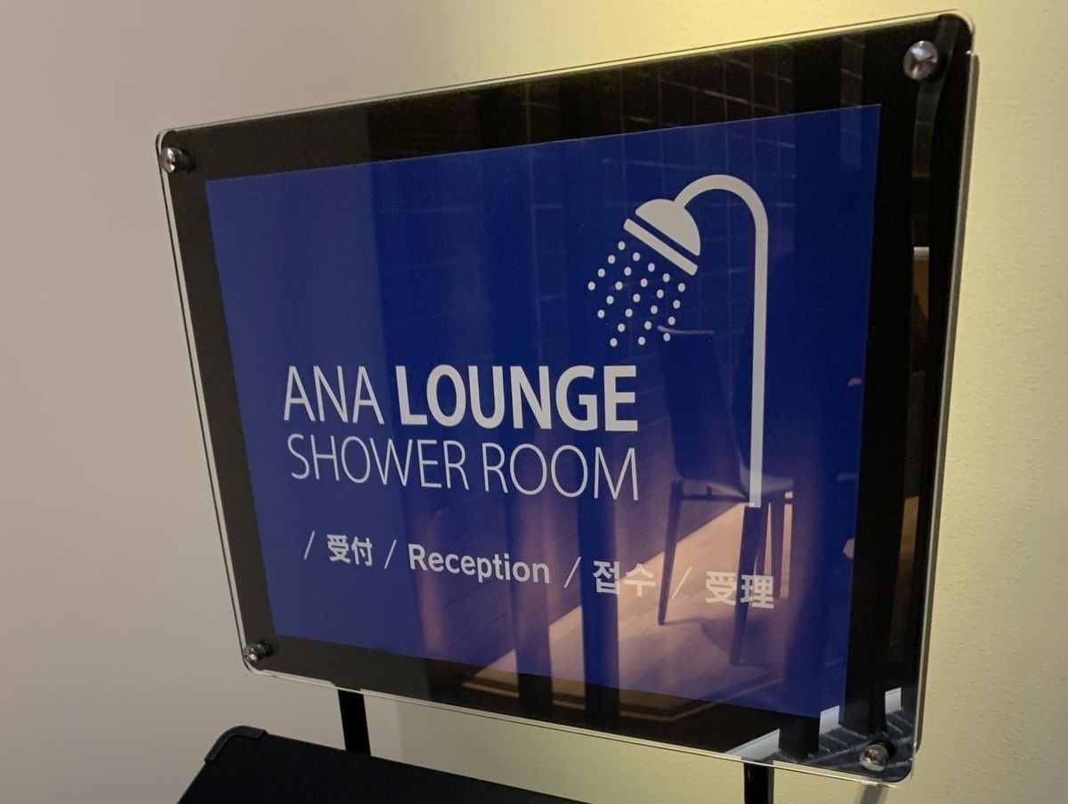 ANAラウンジのシャワールーム 予約方法や待ち時間について
