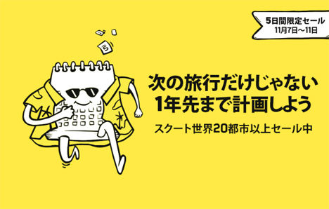スクートは、日本路線を対象に、片道9,500円~のセールを開催、台北10,000円~、ホノルル15,000円~!