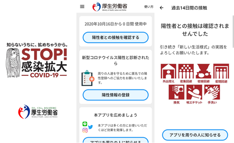【接触確認アプリ『COCOA』】沖縄旅行で使て見ました---バッテリーの消費は大丈夫!?---