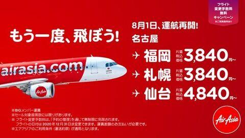 【AirAsia(エアアジア)】8月1日から国内線再開! ===名古屋-福岡初就航記念3840円~等のキャンペーン料金!===