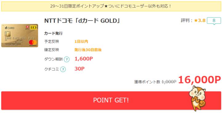dカードGOLDがモッピーで160,000pt(16,000円分)!ドコモを持っていなくてもOKに!