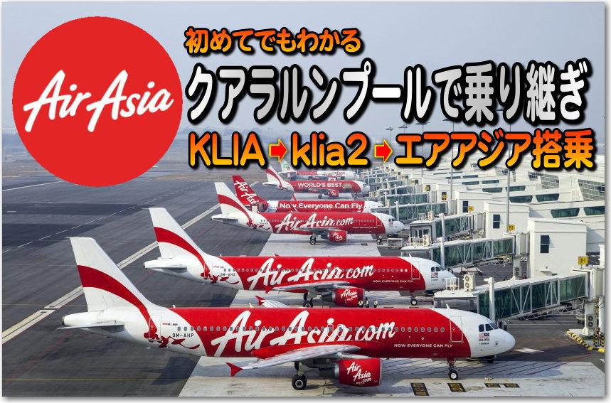 クアラルンプールKLIA⇒klia2 まで移動 (air asia)エアアジア 搭乗 不安だらけのターミナル移動経路から乗り継ぎ手順。初めてでも安心。KLIAエクスプレスor無料シャトル?