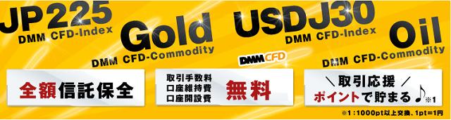 FX冬の時代だからこそCFD!DMM CFDを使って1万円分のポイントを獲得しよう!