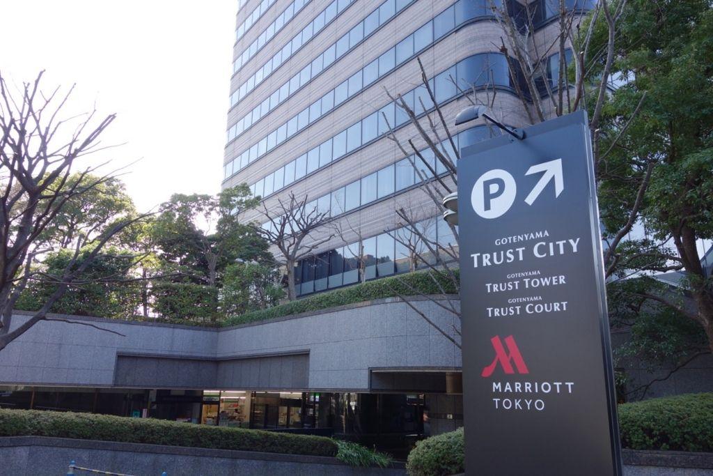 SPGアメックスのポイントで「東京マリオットホテル」に無料宿泊を体験!