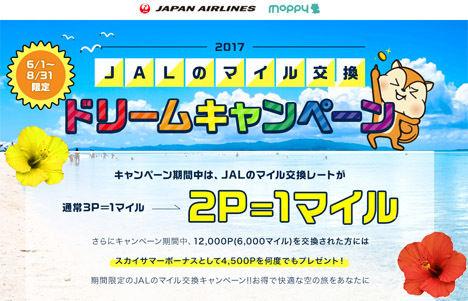 ANAに対抗?JALマイルも7,500ポイントが6,000マイルと高レートで交換可能に!