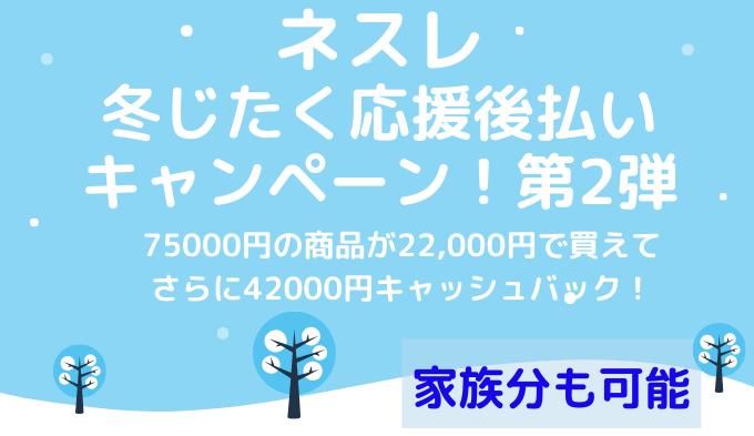 ネスレ 冬じたく応援後払いキャンペーン!で42,000pts+コーヒー75000円分もらえるチャンス