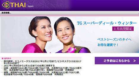タイ国際航空は、往復39,000円~のタイ行きスペシャル運賃を販売!総2階建てA380も選べる!
