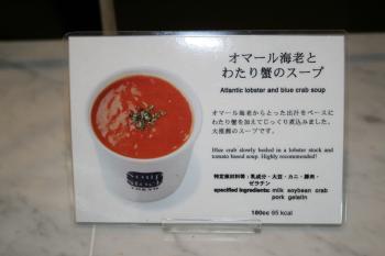 04.スープストックトーキョー