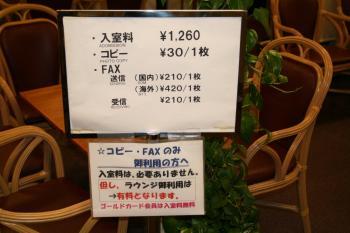 成田カードラウンジ06