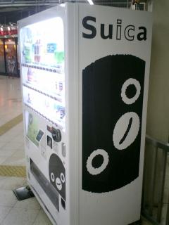 自動販売機(スイカ対応、ペンギン横)