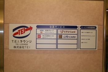 成田カードラウンジ01