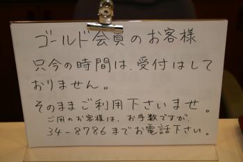 成田カードラウンジ05-02