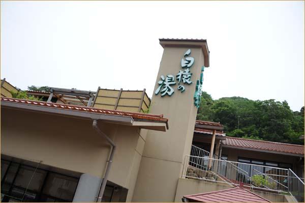 20120604_俵山温泉_03