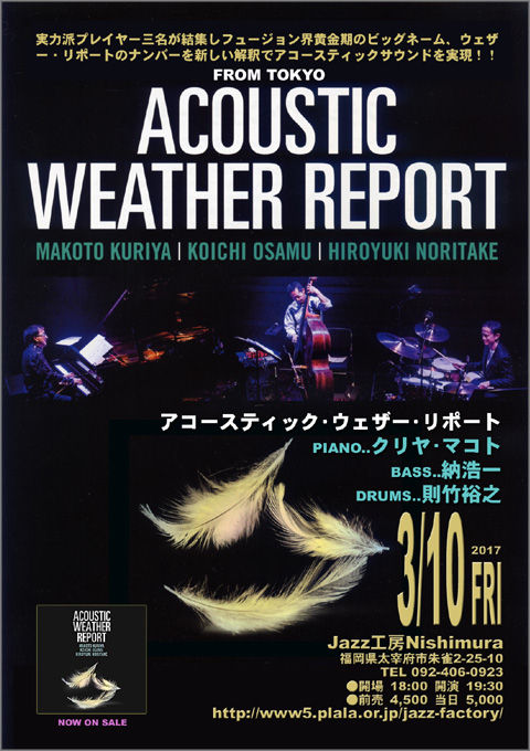 20170310_Acoustic Weather Report_480680
