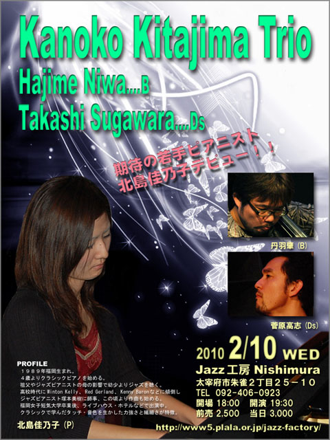 20100210_kanoko kitajima(480640)