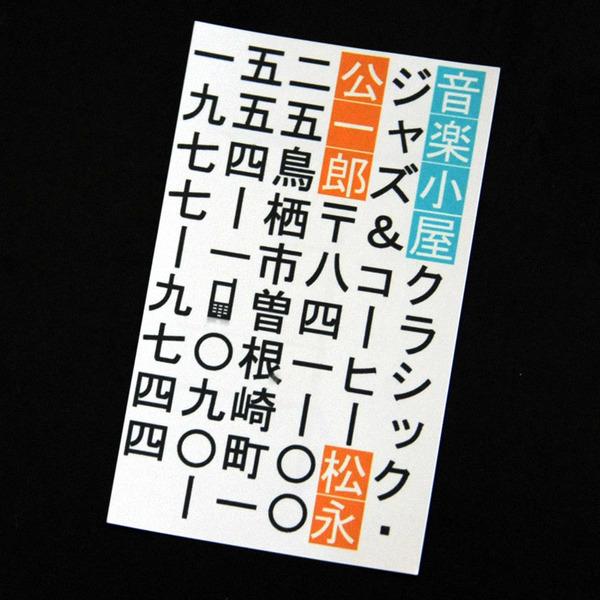 20131104_音楽小屋_04