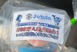 140511_jubilo_004