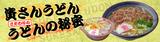 udon_main_photo
