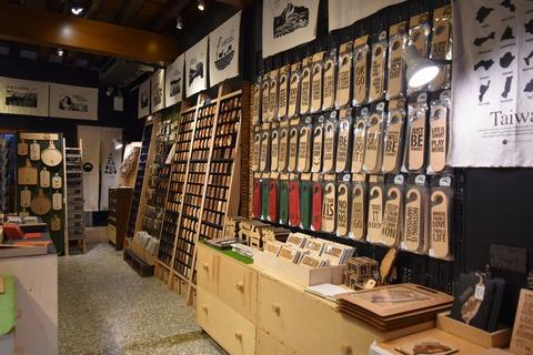 木工民芸店