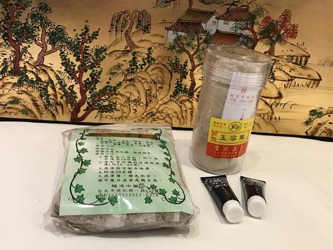 お土産薬草