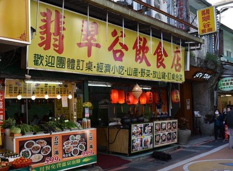 烏來養生鍋店1