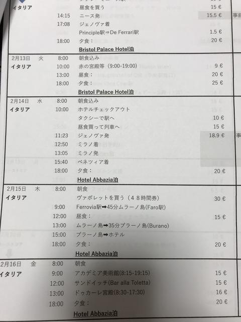 旅行予定表