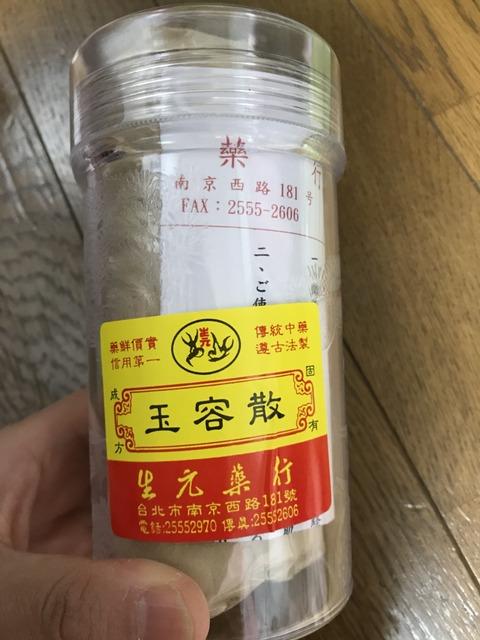 漢方パック粉