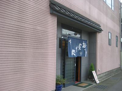 鹿沼の大阪屋