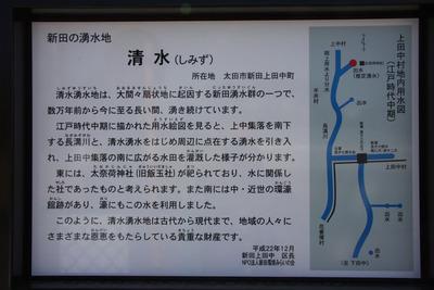 新田の清水案内板