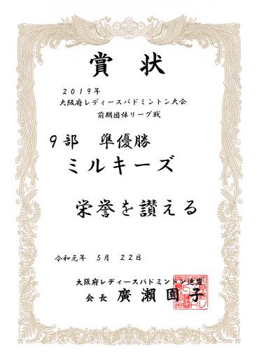 2019前期賞状