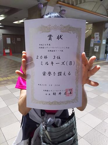 賞状 前期リーグ チームB